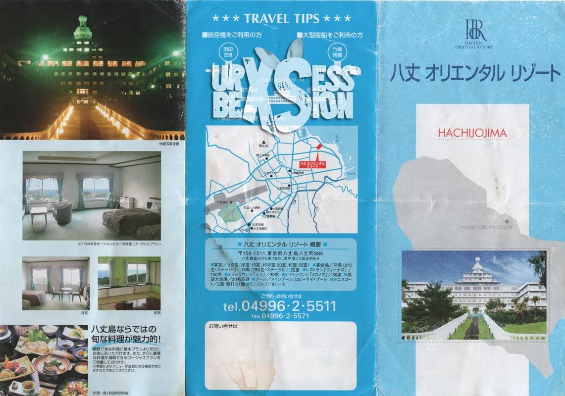 hachijo-royal-hotel-prospectus-1