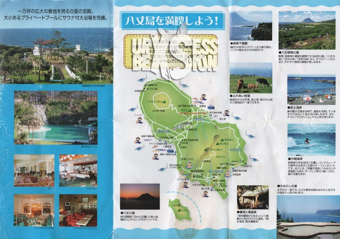 hachijo-royal-hotel-prospectus-2