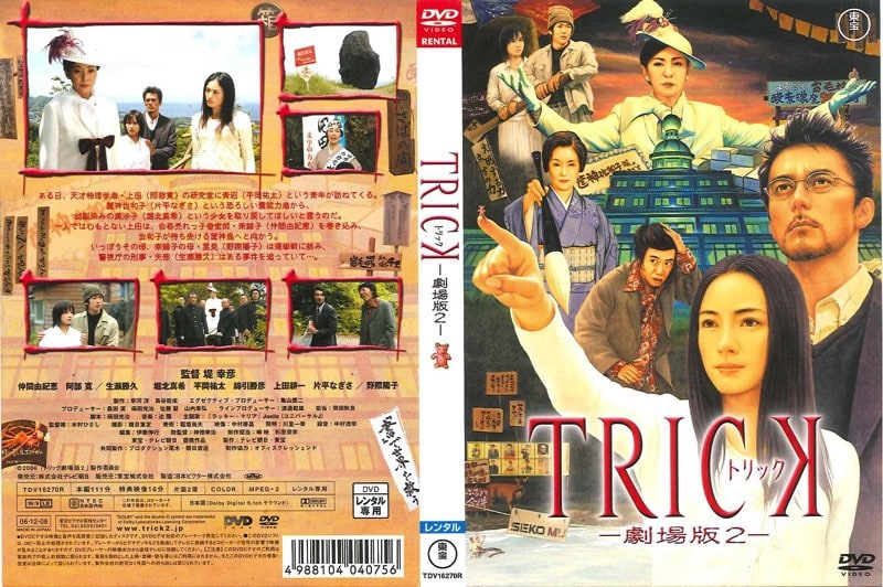 trick-the-movie-2-affiche