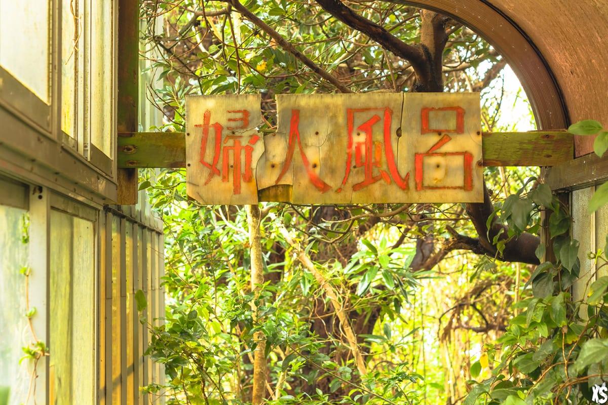 hachijo-onsen-hotel-61